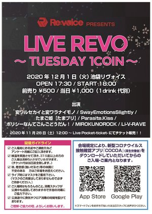 LIVE REVO ~TUESDAY 1COIN~ 2020.12.01