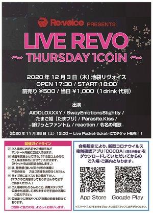 LIVE REVO ~THURSDAY 1COIN~ 2020.12.03