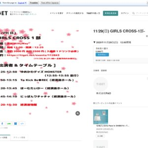11/29(日) GIRLS CROSS-1部-