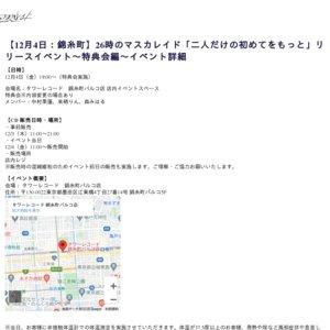 26時のマスカレイド「二人だけの初めてをもっと」リリースイベント 12/4 錦糸町