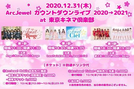 【12/31】ArcJewelカウントダウンライブ2020→2021 第2部