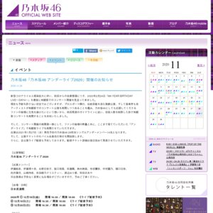 乃木坂46 アンダーライブ2020 DAY1