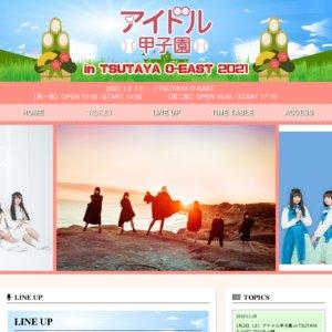 アイドル甲子園 in TSUTAYA O-EAST 2021【第二部】