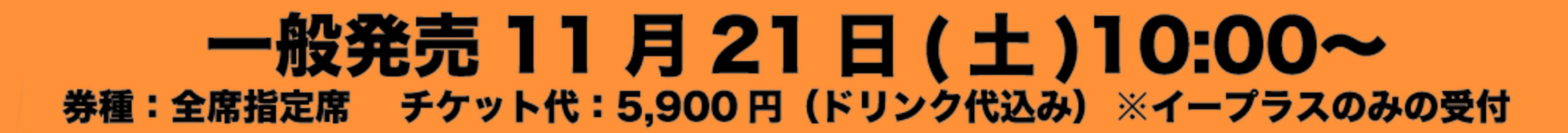 打首獄門同好会 新型コロナウイルスが憎いツアー2020 大阪公演
