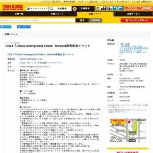 Chu-Z「Chaos Underground Zealot」M∞Card発売記念イベント 12/3