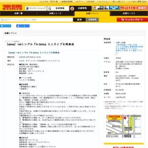 alma 1stシングル『A Girls』リリースイベント 12/15