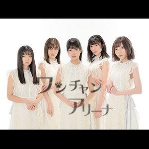 ワンチャンアリーナプレデビュー(昼公演)