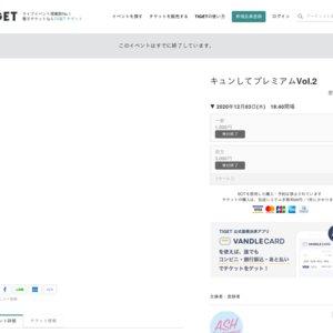 キュンして!プレミアム Vol.2