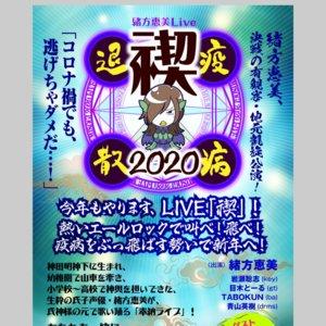 緒方恵美Live「禊2020-疫病退散!-」