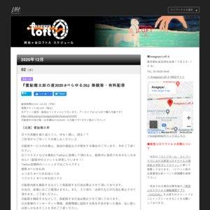 【配信】『置鮎龍太郎の道2020 #ぺらゆる26』