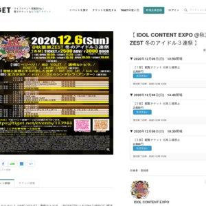 IDOL CONTENT EXPO @秋葉原ZEST 冬のアイドル3連祭【2部】