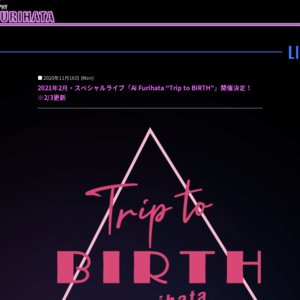 "「Ai Furihata ""Trip to BIRTH""」2月18日<1st>"
