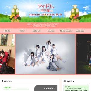 アイドル甲子園 January FESTIVAL 2021