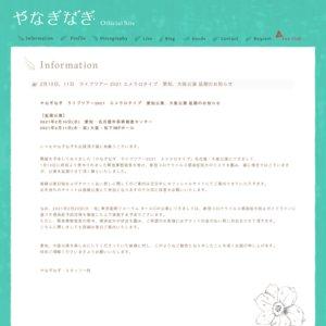 【延期】やなぎなぎ ライブツアー2021「エメラロタイプ」名古屋公演