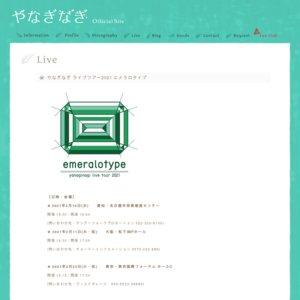 やなぎなぎ ライブツアー2021「エメラロタイプ」東京公演