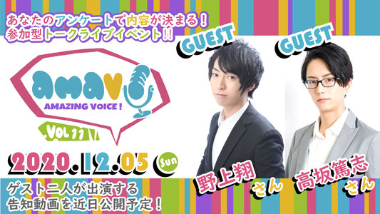 amavo vol.11 【Guest:野上翔さん 髙坂篤志さん】【2部】