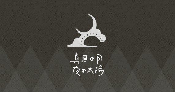 【中止・無観客配信】太陽と月のダンス(STRAYnote,キナコ,サトウヒロコ,コミネリサ,Usshy's motion.)
