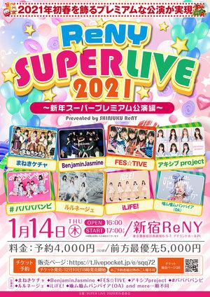 【出演者変更】ReNY SUPER LIVE 2021 新年スーパープレミアム公演編