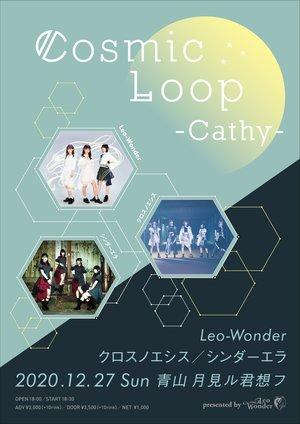 """Leo-Wonder Presents """"Cosmic Loop""""-Cathy-"""