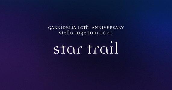 【中止】GARNiDELiA 10th ANNIVERSARY stellacage tour 2020「star trail」静岡公演 2部