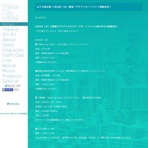 ぷち★アソビ vol.2 徳島出身若手声優2人による「高井舞香×山下七海ゆるト~ク」イベント
