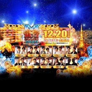 M-1 グランプリ 2020 準決勝
