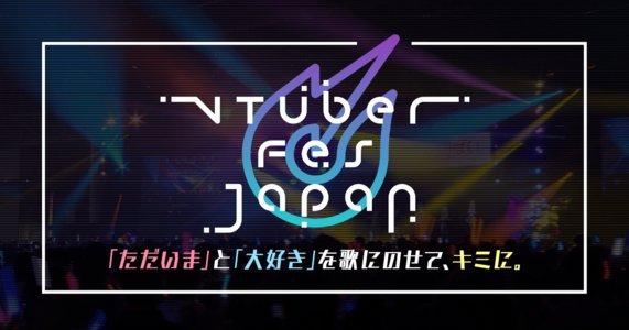 VTuber Fes  Japan 2021 DAY1