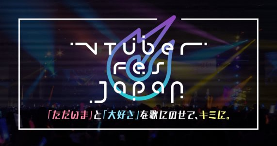 VTuber Fes  Japan 2021 DAY2