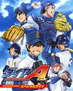 【振替】ダイヤのA actII Blu-ray/DVD Vol.5 発売記念イベント