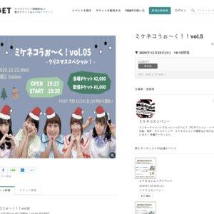ミケネコうぉ〜く!!vol.5-クリスマススペシャル!-