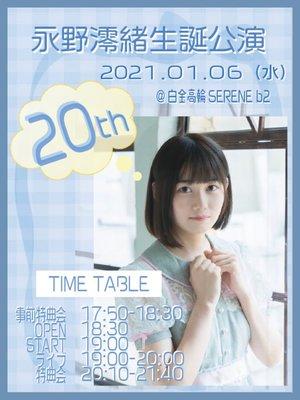 永野澪緒生誕公演2021