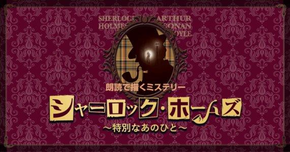朗読で描くミステリー『シャーロック・ホームズ~特別なあのひと~』1月8日