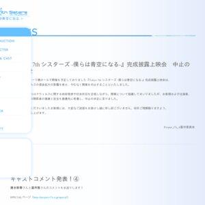 【中止】『Tokyo 7th シスターズ -僕らは青空になる-』完成披露上映会 18:30