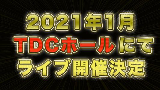 【中止】AKB48 15th Anniversary 15時間LIVE〜Back to 2005-2007 by TeamA〜