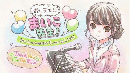 【無観客有料生配信】おしえて!まいこ先生! 1st Anniversary Event & LIVE! Thank You For The Music 第2部