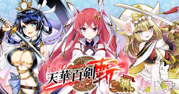 【出演時間変更】アキバ大好き!祭り ステージ 天華百剣 -斬- 庖丁三姉妹