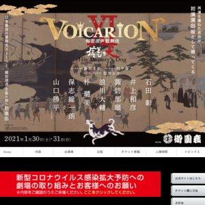 VOICARION XI 御園座声歌舞伎-信長の犬- 1月31日 昼