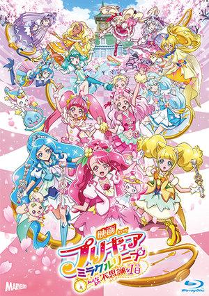 「映画プリキュアミラクルリープ」Blu-ray・DVD発売記念特別上映会