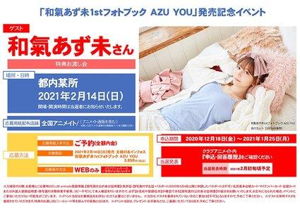 「和氣あず未1stフォトブック AZU YOU」発売記念イベント