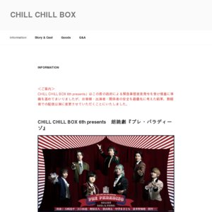CHILL CHILL BOX~6th presents【夜の部】
