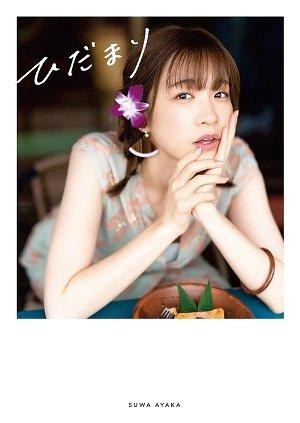 【配信】諏訪彩花2nd写真集「ひだまり」発売記念イベント 1月31日