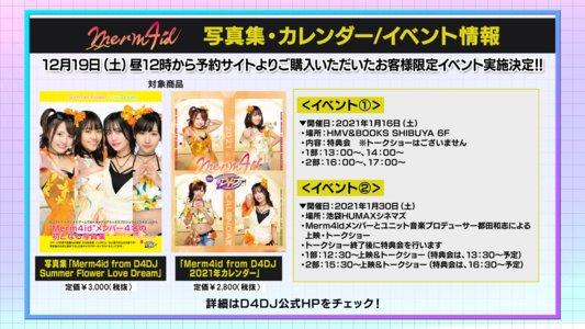 【延期】Merm4id 写真集・カレンダー発売記念限定イベント<イベント②>【2部】