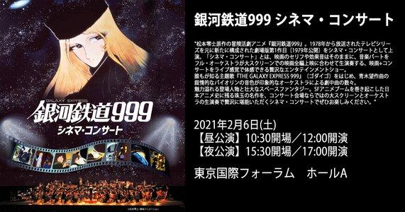 銀河鉄道999 シネマ・コンサート 東京公演【昼公演】