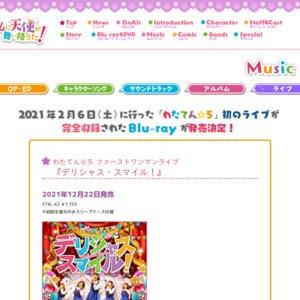 わたてん☆5 1stワンマンライブ 「デリシャス・スマイル!」