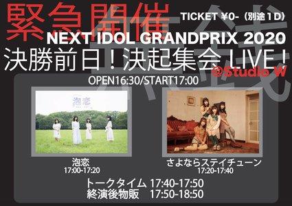 NEXT IDOL GRANDPRIX 2020 決勝ライブ前日決起集会 緊急無銭2マンLIVE