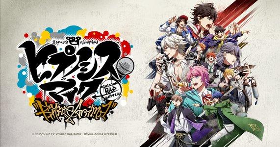 TVアニメ『ヒプノシスマイク-Division Rap Battle-』Rhyme Anima Blu-ray&DVD第4巻発売記念トークイベント