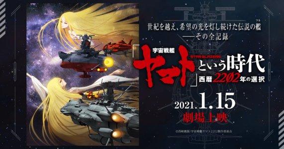 【中止】『「宇宙戦艦ヤマト」という時代 西暦2202年の選択』上映記念舞台挨拶 1回目