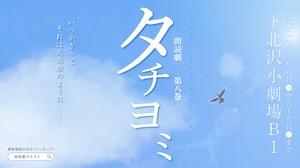 朗読劇タチヨミ-第八巻- 〜いつかきっとそれは走馬燈のように〜 1/17 16:00公演