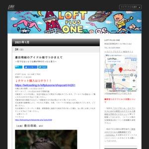 【配信】豊田萌絵のアイドル畑でつかまえて 〜何でもないような事が幸せだったと思う〜