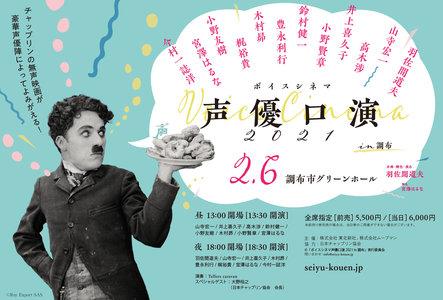【延期】ボイスシネマ声優口演2021 in調布 夜の部